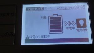 家庭用蓄電池モニター01