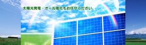 オール電化・太陽光発電もお任せください