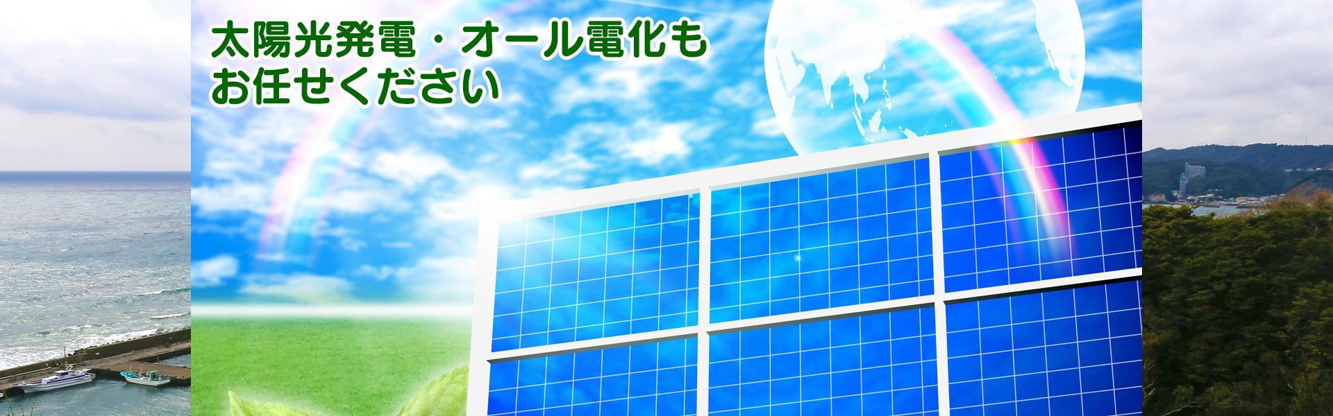 太陽光発電・オール電化もお任せください