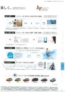 エアコンお店商品ポイント (1)_ページ_4