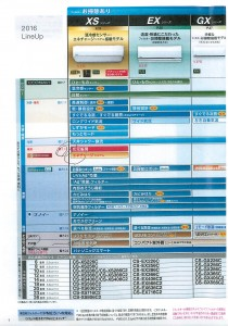 エアコンお店商品ポイント (1)_ページ_1