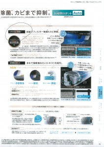 エアコンお店商品ポイント (1)_ページ_3