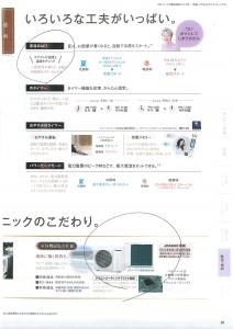 エアコンお店商品ポイント (1)_ページ_5