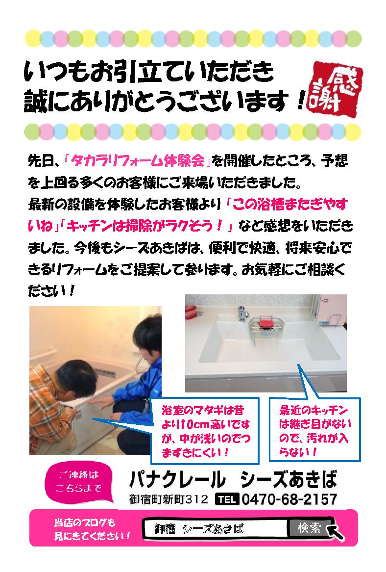 27_イベント御礼ハガキ2
