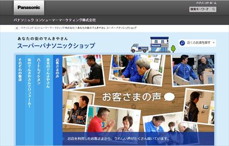 panasonicshop_R