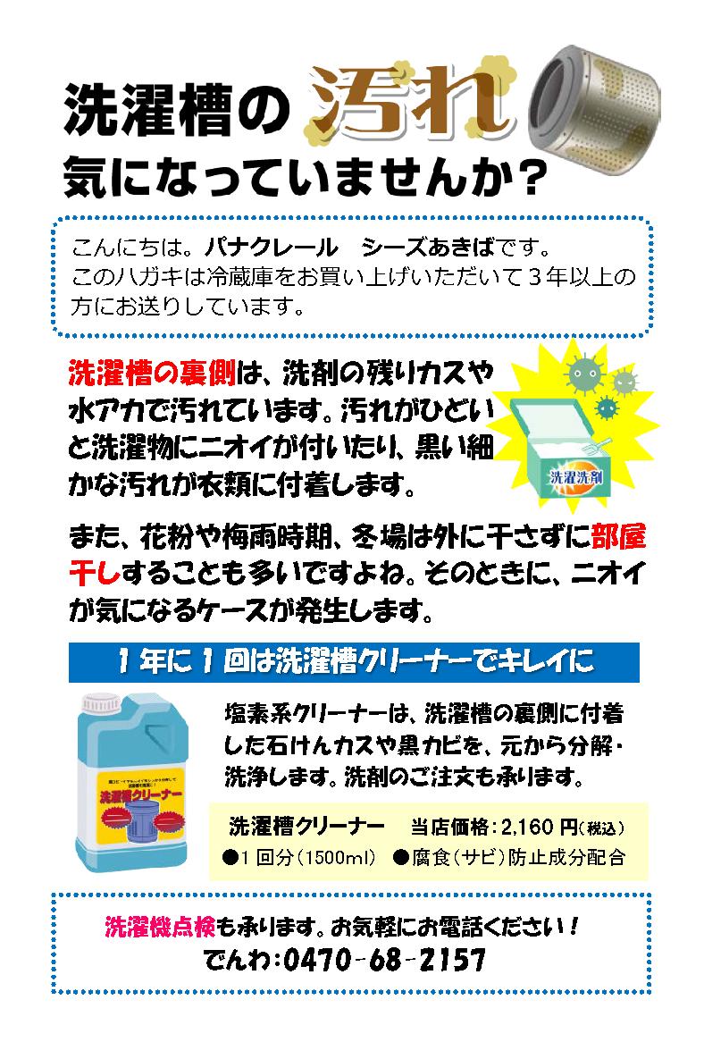 08_家電(点検)_洗濯機
