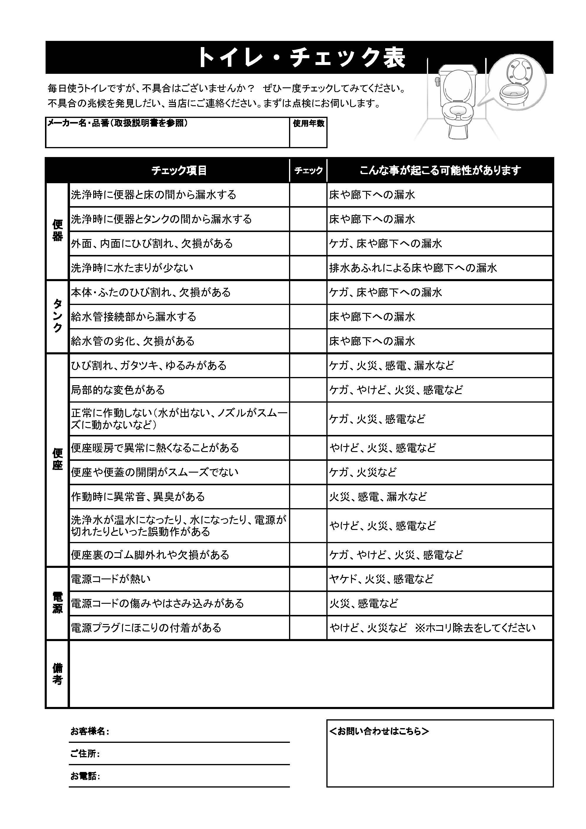 N029_トイレチェック表
