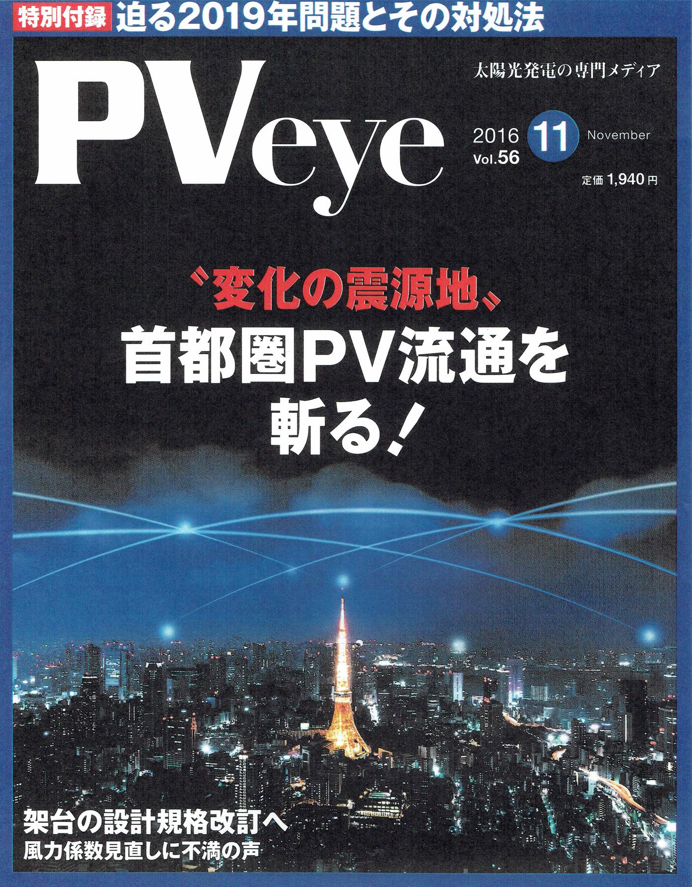 PVeye表紙
