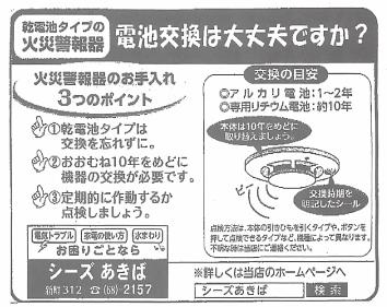火災警報器商工会折り込みチラシ-(1)
