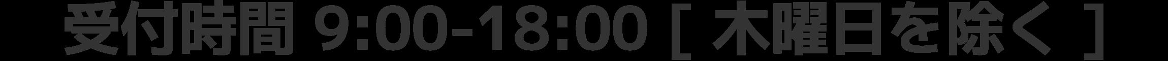 ��t���� 9:00-18:00 [ �ؗj���� ]